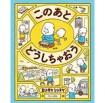 絵本・コミック・幼児向けDVDなど